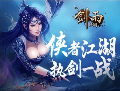 2016年最火的<a target='_blank' class='badge' href=http://www.ledu.com/>网页游戏排行</a>榜:剑雨江湖