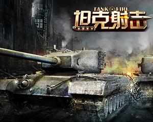 2016年最火的网页游戏排行榜:坦克射击