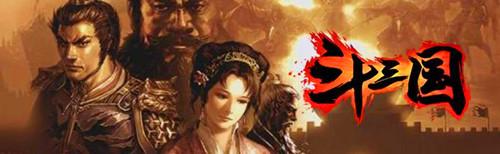 十大三国网页游戏:斗三国