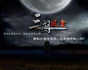 十大三国网页游戏:三国风云