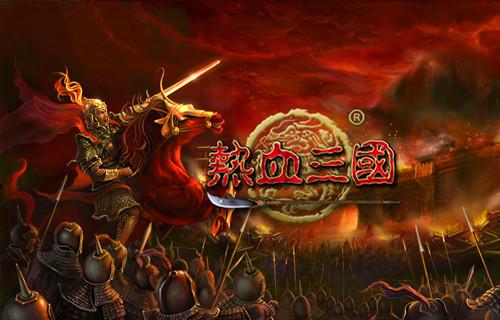 三国网页游戏排行榜:热血三国