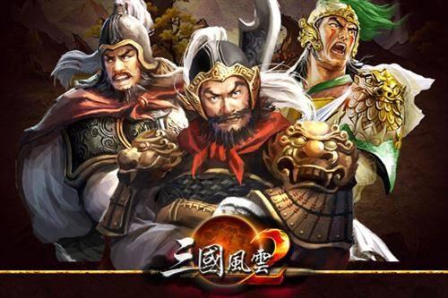 三国类网页游戏前十名:三国风云2