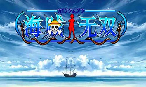 当前十大最好玩的网页游戏:海贼无双