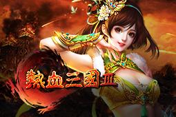 三国网页游戏排行:热血三国3