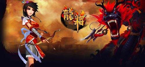 十大最好玩的三国类网页游戏:龙将