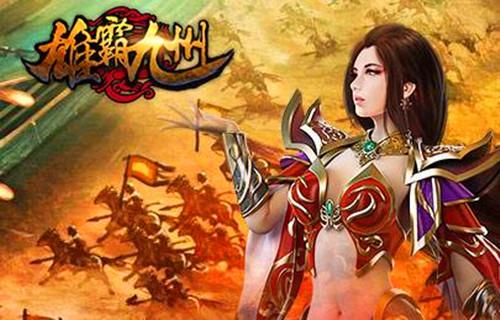 三国网页游戏排行:雄霸九州