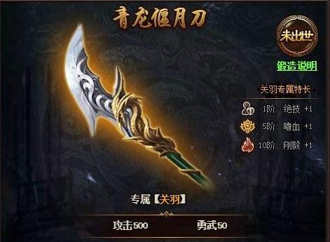 热血三国3神兵:青龙偃月刀