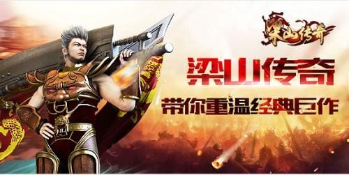 2017年十大傳奇類網頁游戲排行榜第五名:梁山傳奇