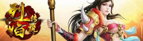 2017年十大傳奇類網頁游戲排行榜第七名:烈焰傳說