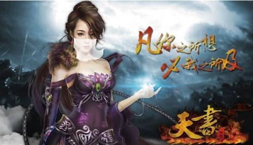 最火的三国类网页游戏第五名:天书世界