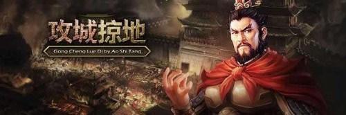 最火的三国类网页游戏第六名:攻城掠地