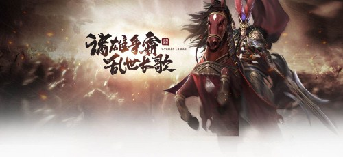 最火的三国类网页游戏第七名:铁骑冲锋