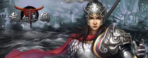 最火的三国类网页游戏第十名:新热血三国