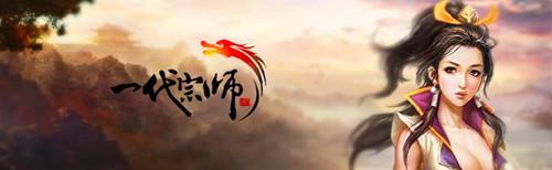 武侠类网页游戏前十名:一代宗师
