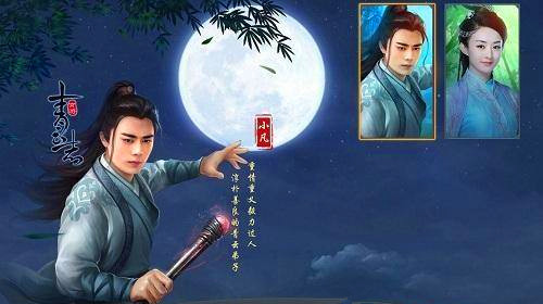 仙侠类页游排行榜:青云志