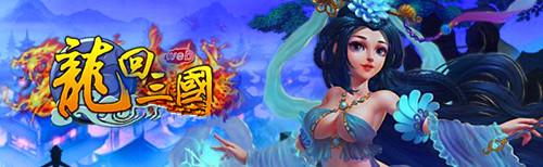 十大最好玩的三国类网页游戏:龙回三国
