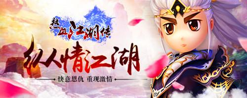 什么网页游戏最好玩:热血江湖传