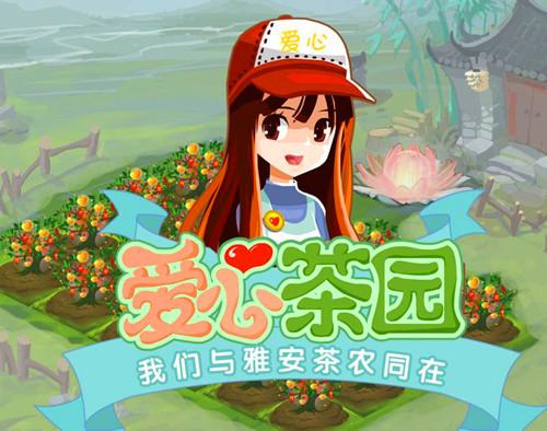 模拟经营类网页游戏前十名:爱心茶园