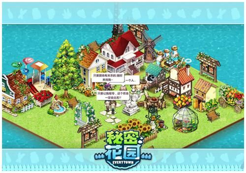 模拟经营类网页游戏前十名:秘密花园