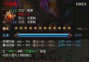 《传奇霸业》护盾:十方护盾
