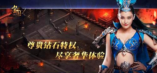 网页游戏:皇图