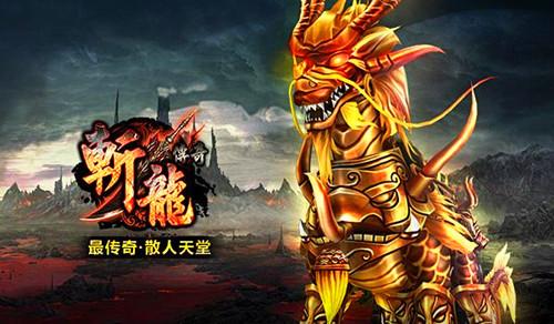 网页游戏:斩龙传奇