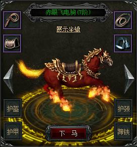 斩龙传奇坐骑:赤眼飞电驹