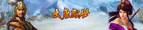 战争策略类网页游戏前十名:大唐盛世