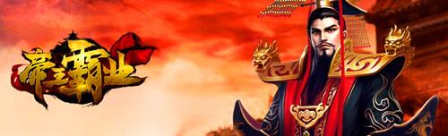 战争策略类网页游戏前十名:帝王霸业