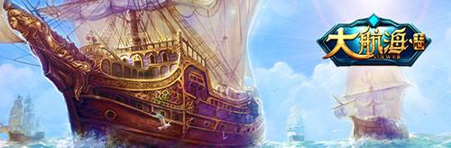 战争策略类网页游戏前十名:大航海志
