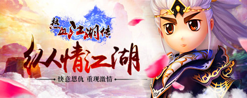 网页游戏:热血江湖传