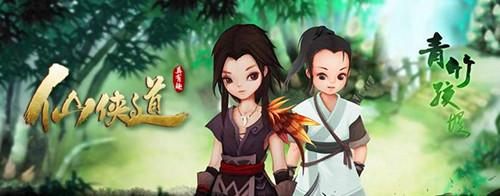 网页游戏:仙侠道