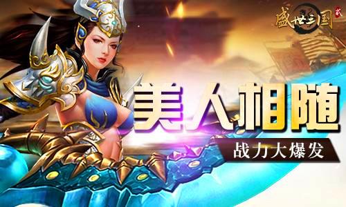 网页游戏:盛世三国2