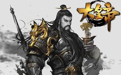 网页游戏:大皇帝