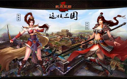 三国网页游戏大全:热血三国2