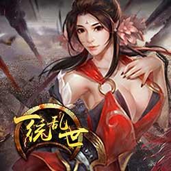 三国游戏大全:一统乱世