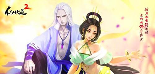 网页游戏:仙侠道2
