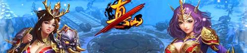 好玩的仙侠类网页游戏前十名:真仙