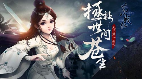 好玩的仙侠类网页游戏前十名:蜀山战纪
