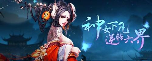 好玩的仙侠类网页游戏前十名:神女天下
