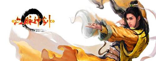 最火的武侠类页游排行:六脉神剑