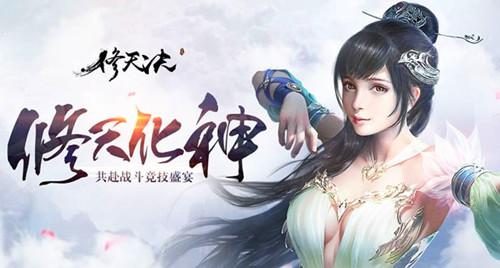 网页游戏:修天决