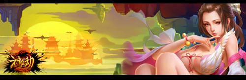 2017年网页游戏前十名:神仙劫