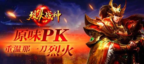 2017年网页游戏前十名:烈火战神