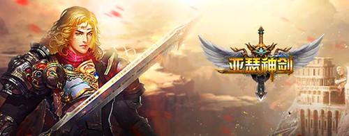 玄幻类网页游戏top8:亚瑟神剑