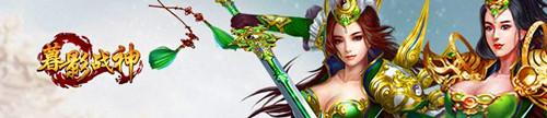 玄幻类网页游戏top8:暮影战神