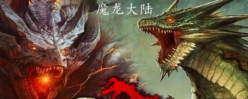 玄幻类网页游戏top8:魔龙大陆