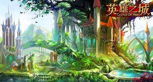最新的策略类网页游戏排行榜:英雄之城