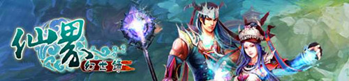 最新的策略类网页游戏排行榜:仙界幻世录