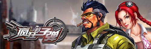 网页游戏:疯狂的子弹